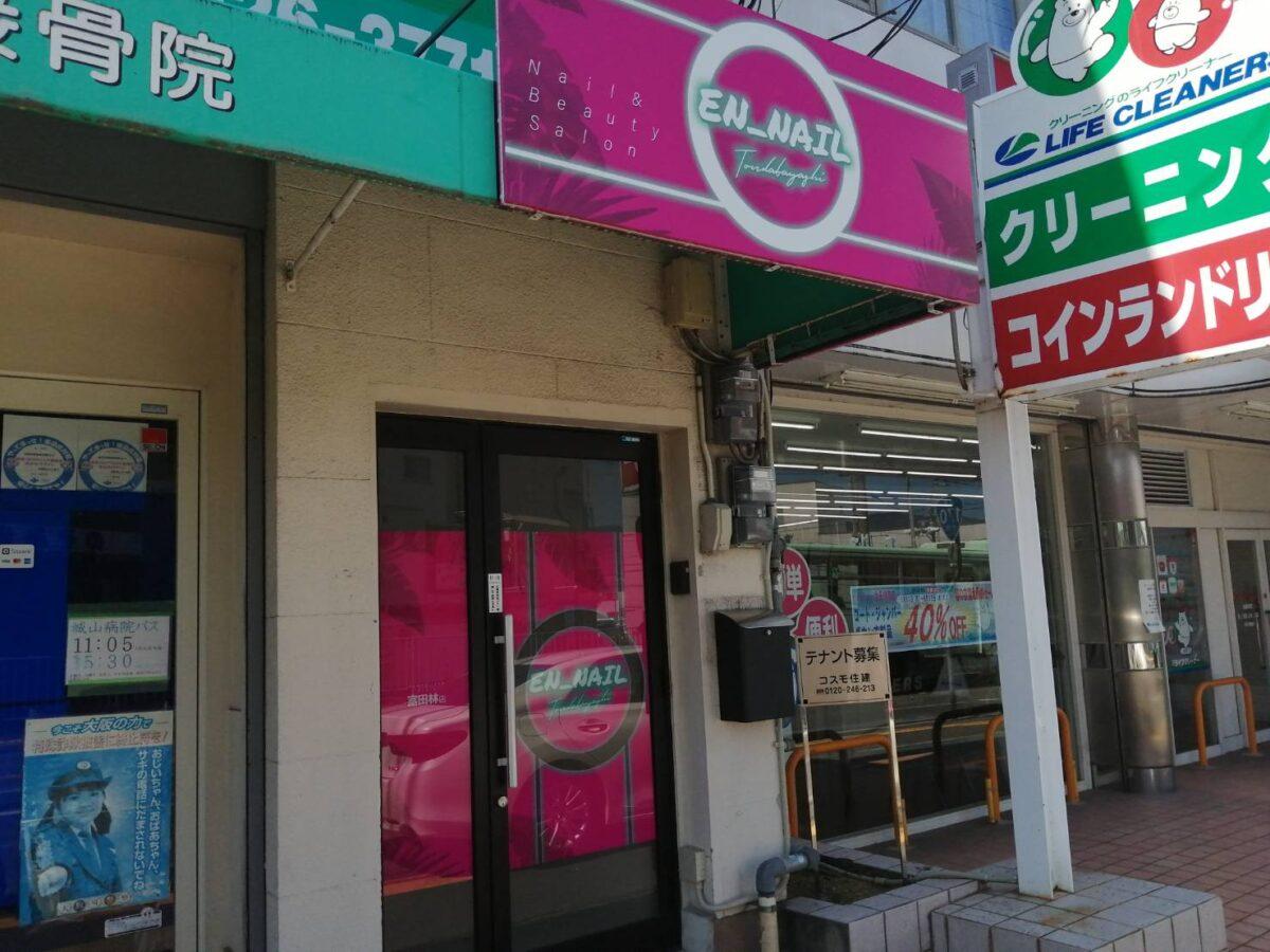 【2021.6/1オープン♪】富田林市・こんなのしてみたい‼のネイルデザインやアートが叶えられる♡『EN-NAIL 富田林店』がオープンしました♪: