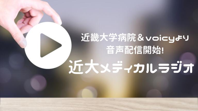 【アプリで便利】ラジオのように気軽に聴けちゃう「近畿大学病院」の音声配信が開始!: