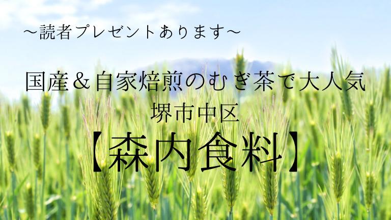 【プレゼントあり♪】麦茶の季節です!安心の国産&自家焙煎の人気お茶屋さん♪【堺市中区・森内食料】: