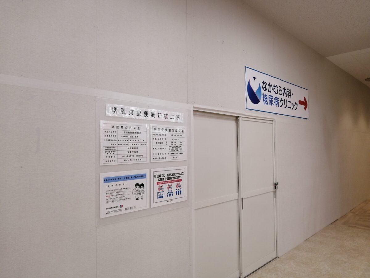 【2021.6月下旬移転予定】堺市西区・『堺鳳東郵便局』がおおとりウイングス2階に移転するみたいです!: