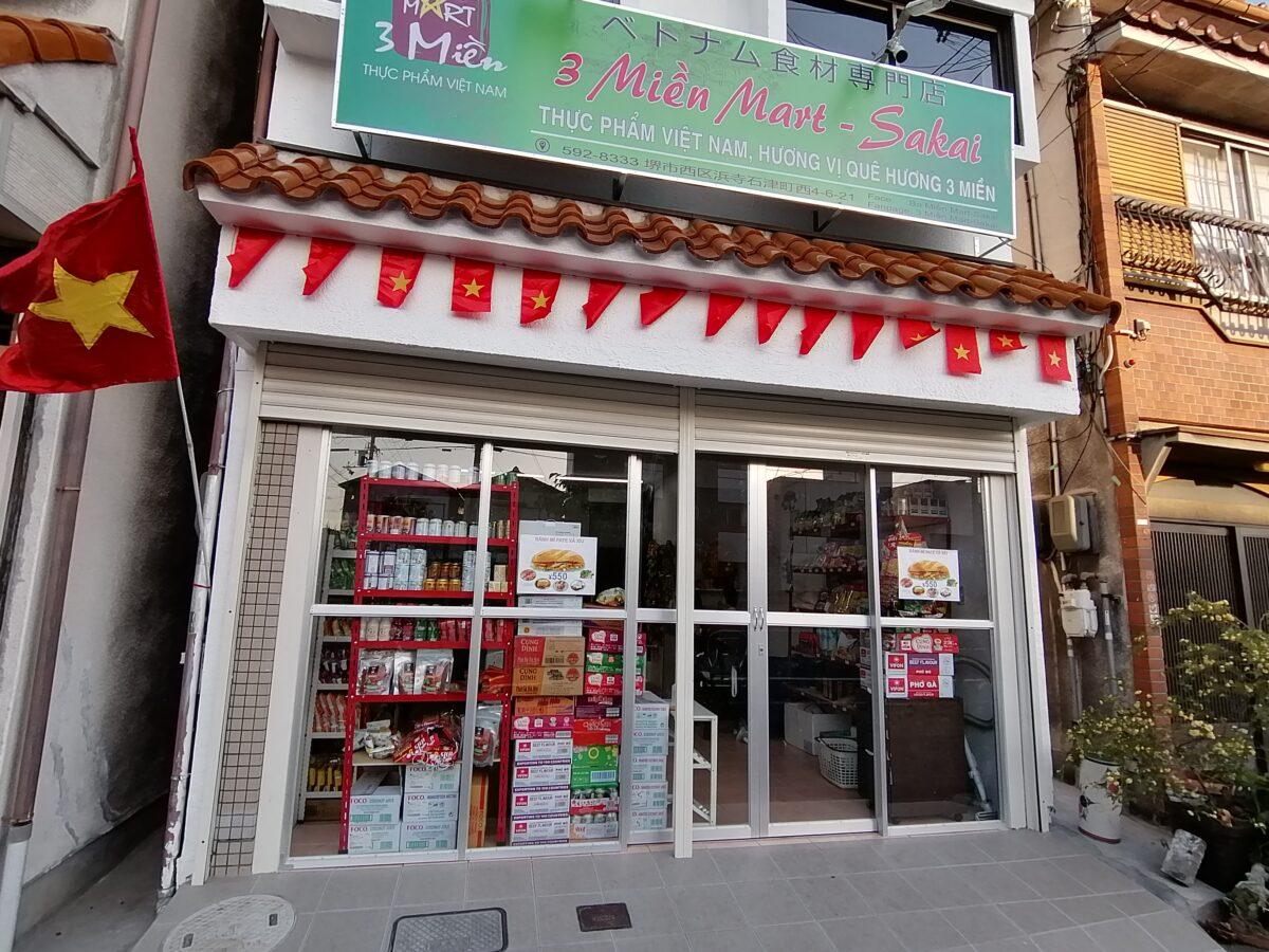 【2021.4/10オープン】堺市西区・バインミーのテイクアウトもあります!本場ベトナムの食材が豊富に揃う☆『3 Miền Mart-sakai』がオープンしたよ!: