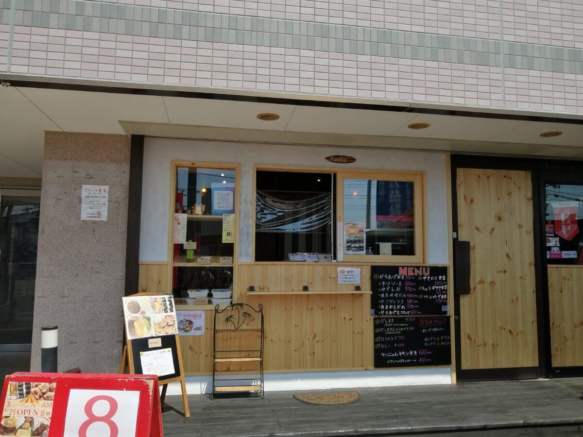 【2021.3/25リニューアルオープン☆】堺市西区・西区役所近くのお弁当屋さん『TAMURA-SUN 』がリニューアルオープンしていますよ♪: