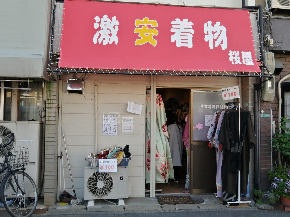 【新店情報☆】堺市東区・着物が激安で買える♪引野バス停前に中古着物のお店『桜屋』がオープンしていますよ!: