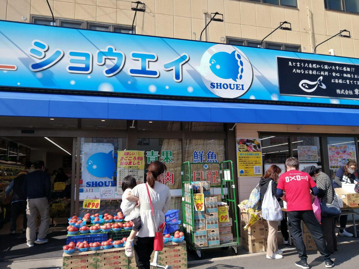 【2021.4/22リニューアル☆】堺市西区・いつでも激安で買えちゃう♡オープン以来人気の『生鮮スーパー ショウエイ』がリニューアルオープンしたよ!: