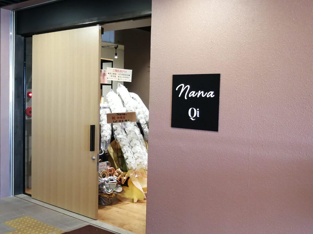 【2021.4/14オープン】堺市北区・なかもず駅目の前!安らぎ空間でキレイになれる☆トータルビューティーサロン『nanaなかもず店』がオープンしたよ!:
