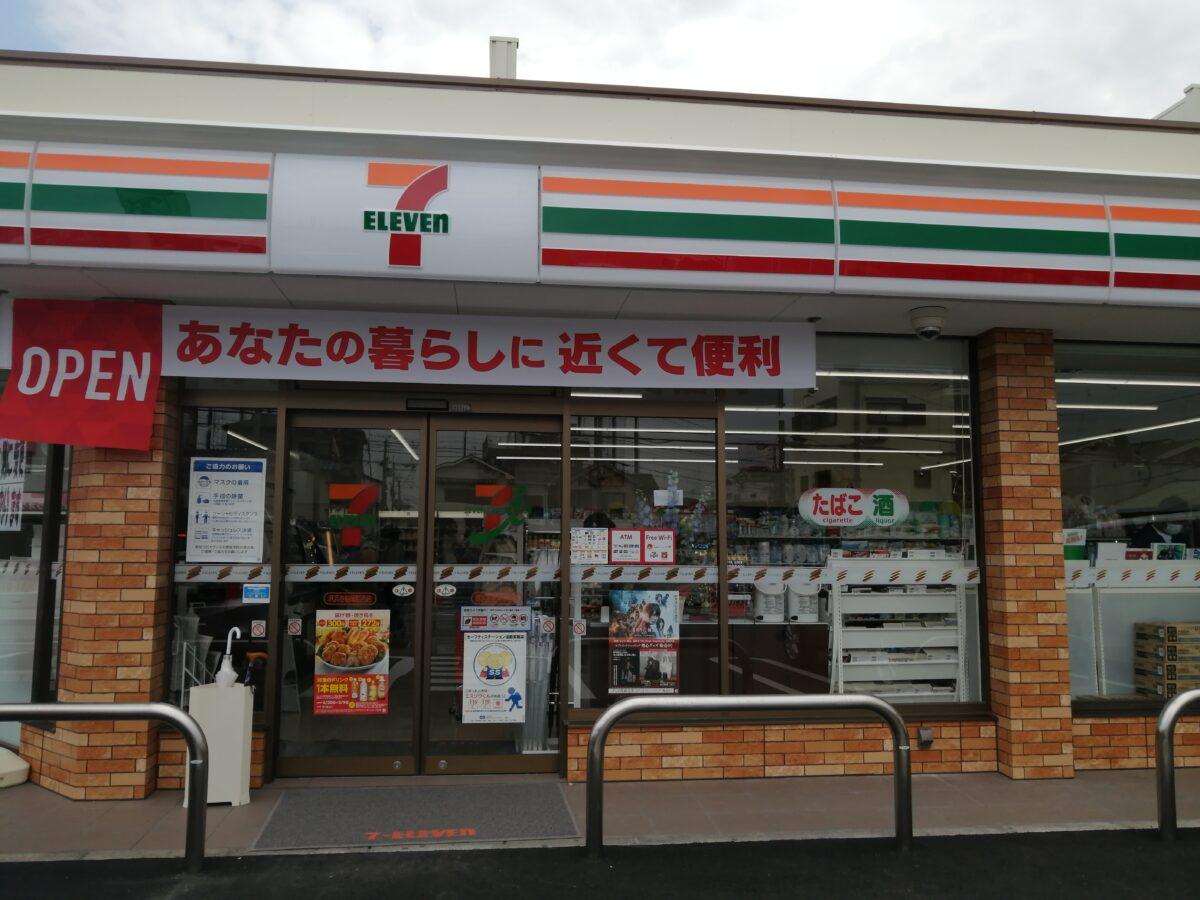 【2021.4/29リニューアル】堺市西区・入口の場所が少し変わりました!『セブンイレブン浜寺船尾町西店』がリニューアルオープンしたよ!: