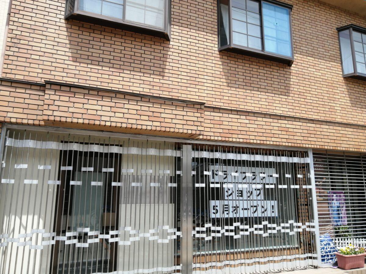 【新店情報】堺市西区・もうすぐプレオープン☆鳳駅前にドライフラワーショップがオープンするみたいです!: