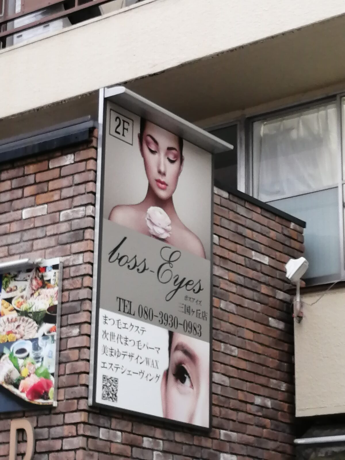 【新店情報】堺区・堺市内に3店舗目☆三国ヶ丘駅前にアイラッシュサロンがオープンするみたいです!: