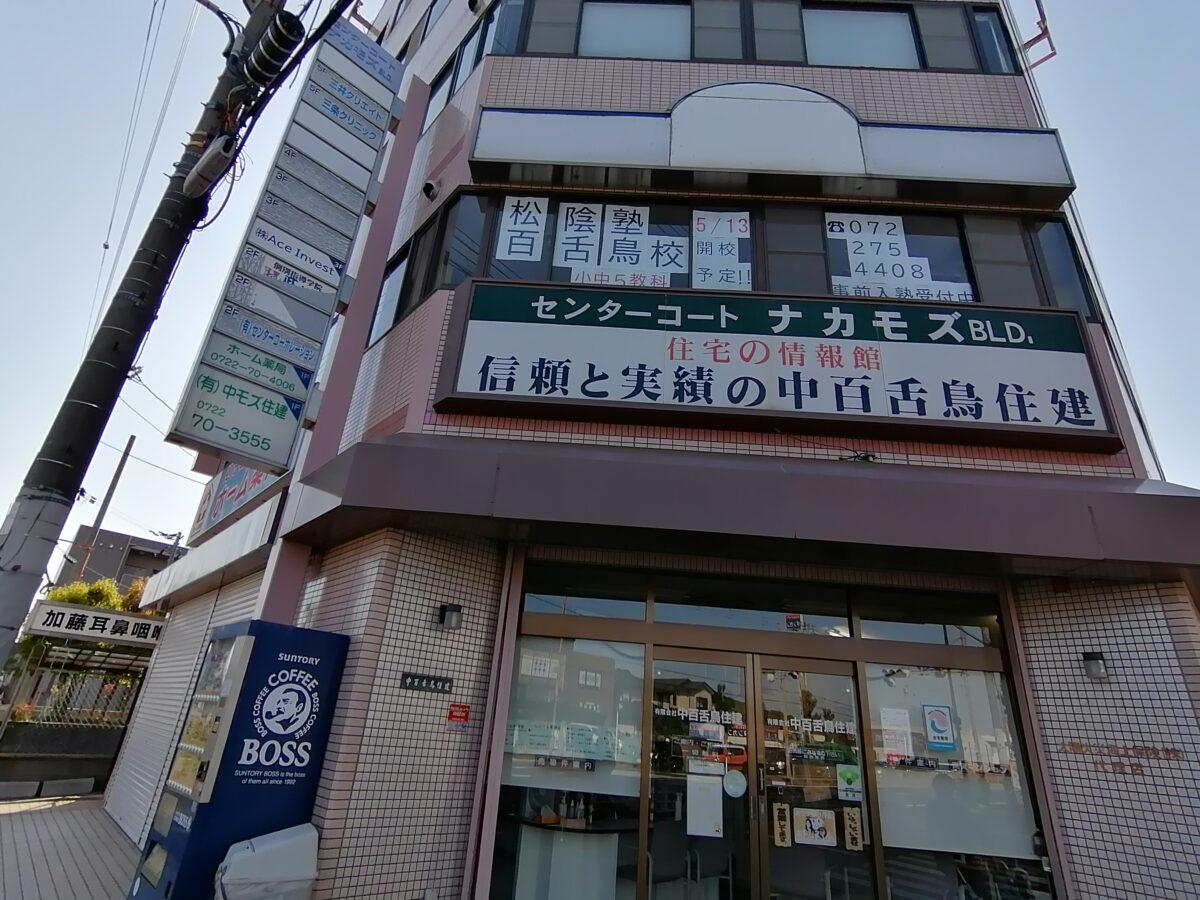 【2021.5/13開校予定】堺市北区百舌鳥・ときはま線沿いに学習塾ができるよ☆『松陰塾 百舌鳥校』が開校するみたいです!:
