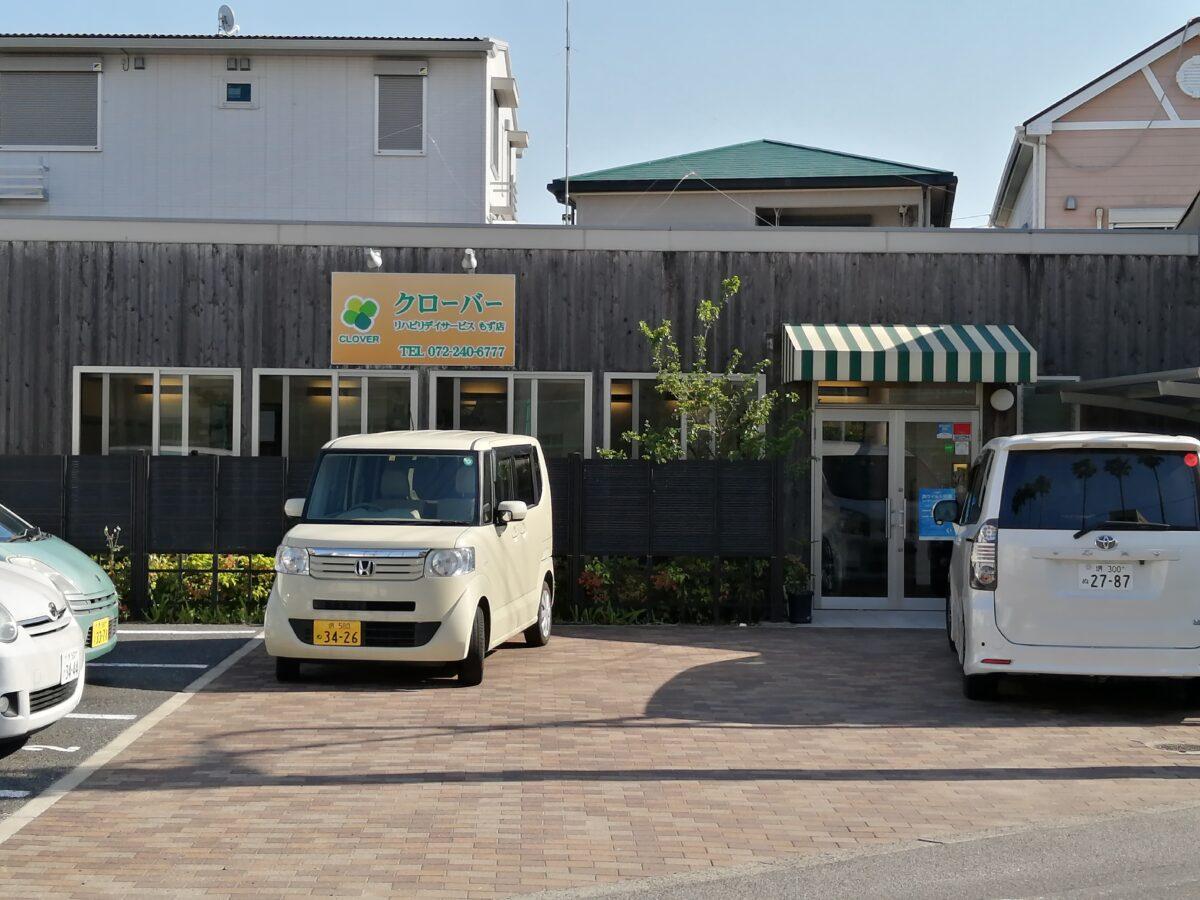 【2021.5月リニューアル予定】堺市北区百舌鳥・陵南中学校前にあるデイサービス『リハビリデイサービスクローバーもず店』がリニューアルするみたいです:
