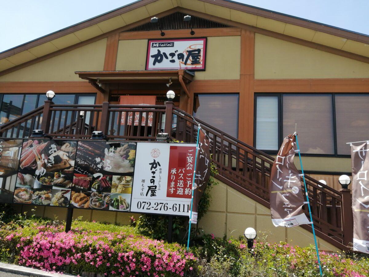 【2021.5/9閉店】堺市西区・泉北1号線沿いにある『かごの屋堺もず店』が閉店されるそうです。。。: