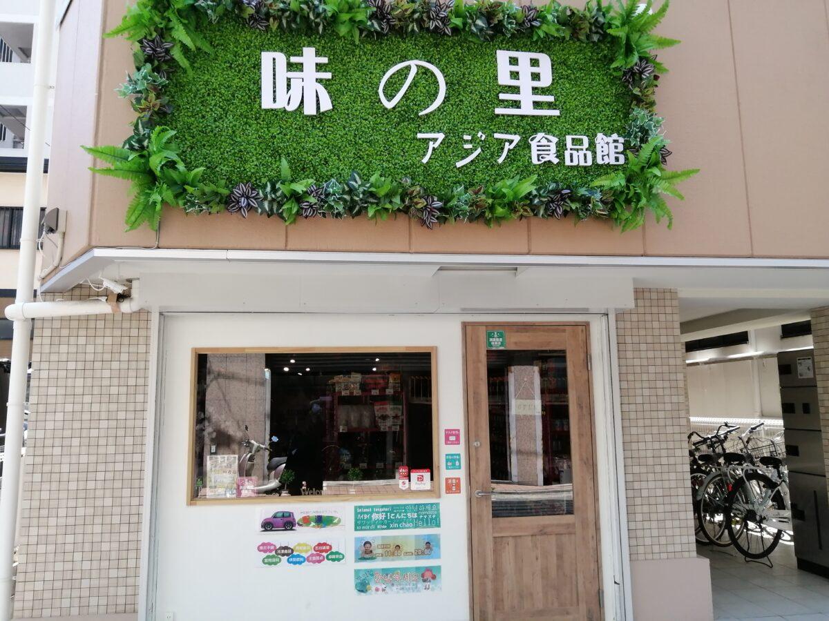 【新店情報】堺区・南海堺駅からすぐ!アジアの食品や調味料など品揃え豊富☆『味の里 アジア食品館』がオープンしていますよ!: