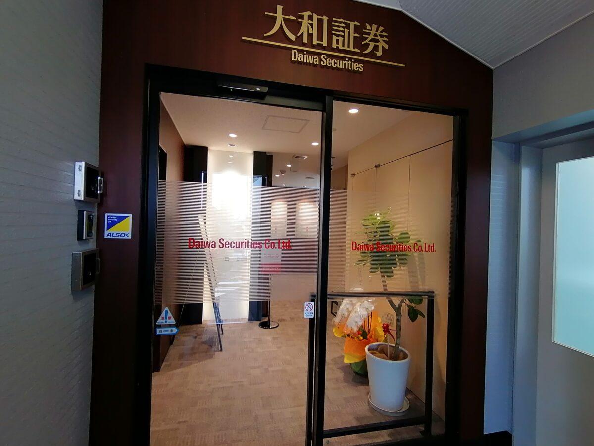 【2021.4/26移転リニューアル】堺東駅前・名称変わりました☆『大和証券 堺営業所』が8階に移転リニューアルオープンしています: