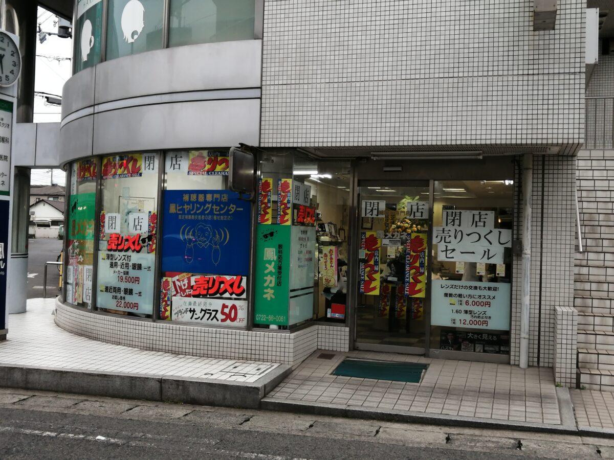 【2021.6月中旬頃閉店】堺市西区・閉店売り尽くしセール開催中!鳳駅前にあるメガネ屋さん『鳳メガネ』が閉店されるそうです。。。: