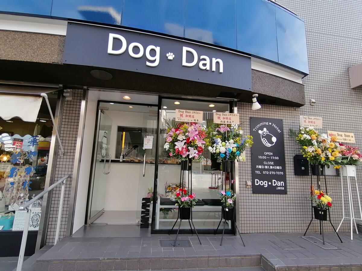 【新店情報】堺市西区・上野芝駅前にトリミングサロン☆『 Dog・Dan(ドッグダン)上野芝店』がオープンしたよ♪: