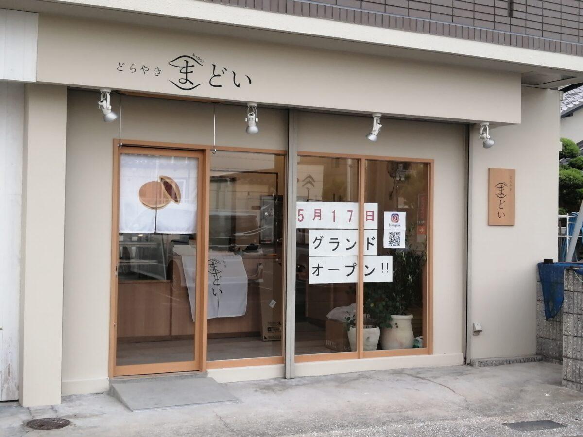 【新店情報】堺市北区・ときはま線沿いのビッグボーイの裏にどらやき専門店がっ!!『まどい』がオープンするみたいです!: