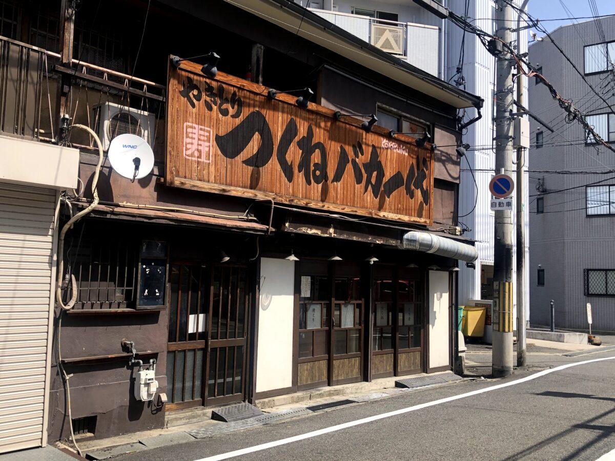 【移転先判明】堺市北区・中百舌鳥『つくねバカ一代』の移転先が分かったよ!!:
