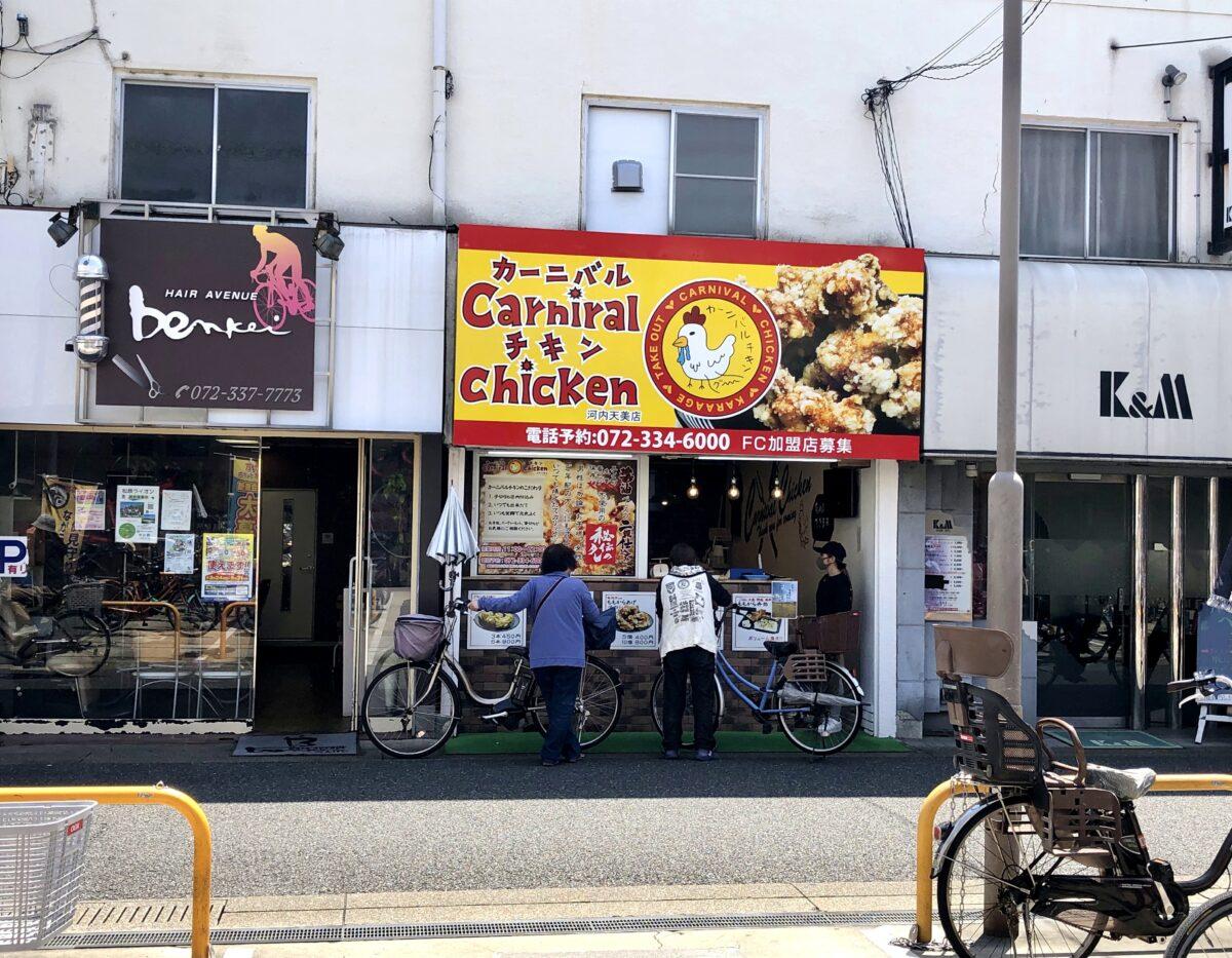 【2021.5/1オープンしました♫】松原市・河内天美に早くも1日200人ものお客さんが買いに来る人気店『カーニバルチキン 河内天美店』がオープンしました♪♪♪: