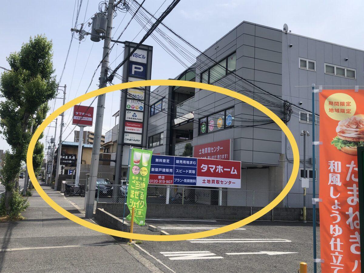 【新店情報♪】堺市北区・ときはま線沿い「モスバーガー なかもず店」隣に『タマホームの土地買取センター』がオープンするよ!!: