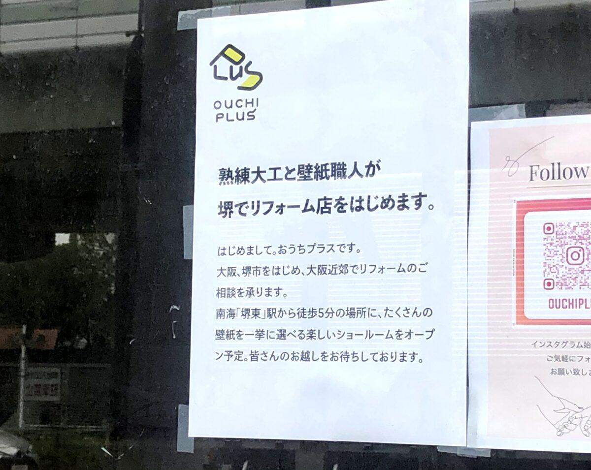 【新店情報】堺市堺区・堺東にたくさんの壁紙を一挙に選べる『おうちプラス』の楽しいショールームがまもなくオープンするみたい!: