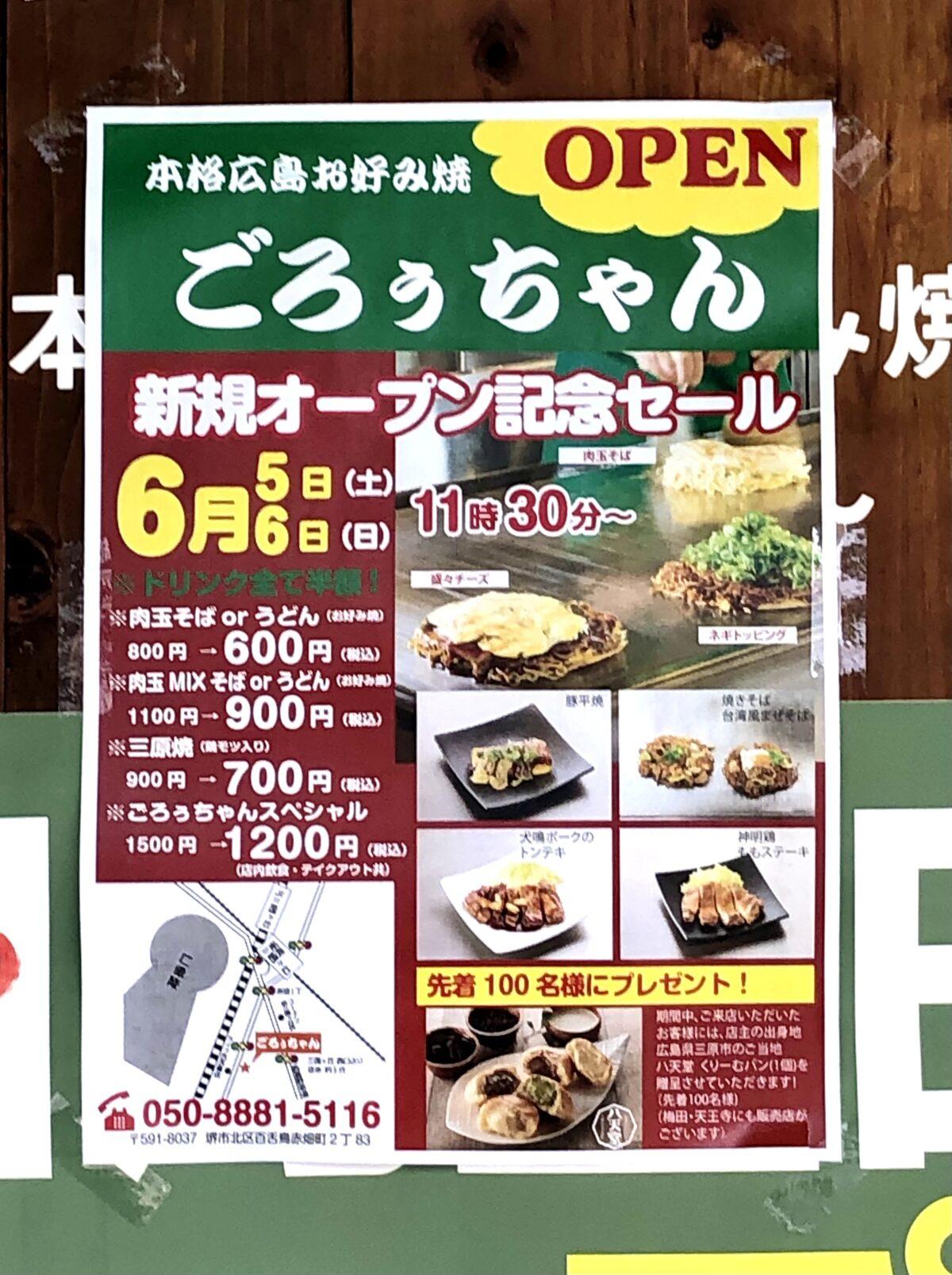 【オープン日判明!!】堺市北区・「ライフ百舌鳥店」の前にオープンする『本格広島お好み焼 ごろぅちゃん』オープンする日が分かったよ♫: