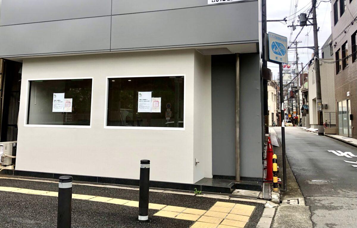 【オープン日判明!】堺市堺区・堺東に『おうちプラス』がオープンする日が分かったよ〜!!: