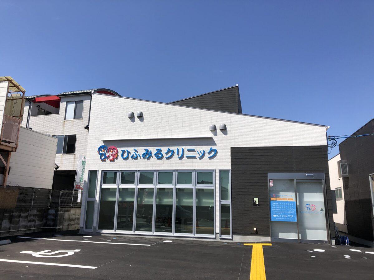 【2021.6/1開院!】堺市中区・310号線沿いに皮膚科・形成外科・美容外科の「ひふみるクリニック」が開院前に内覧会を開催されるみたいです!: