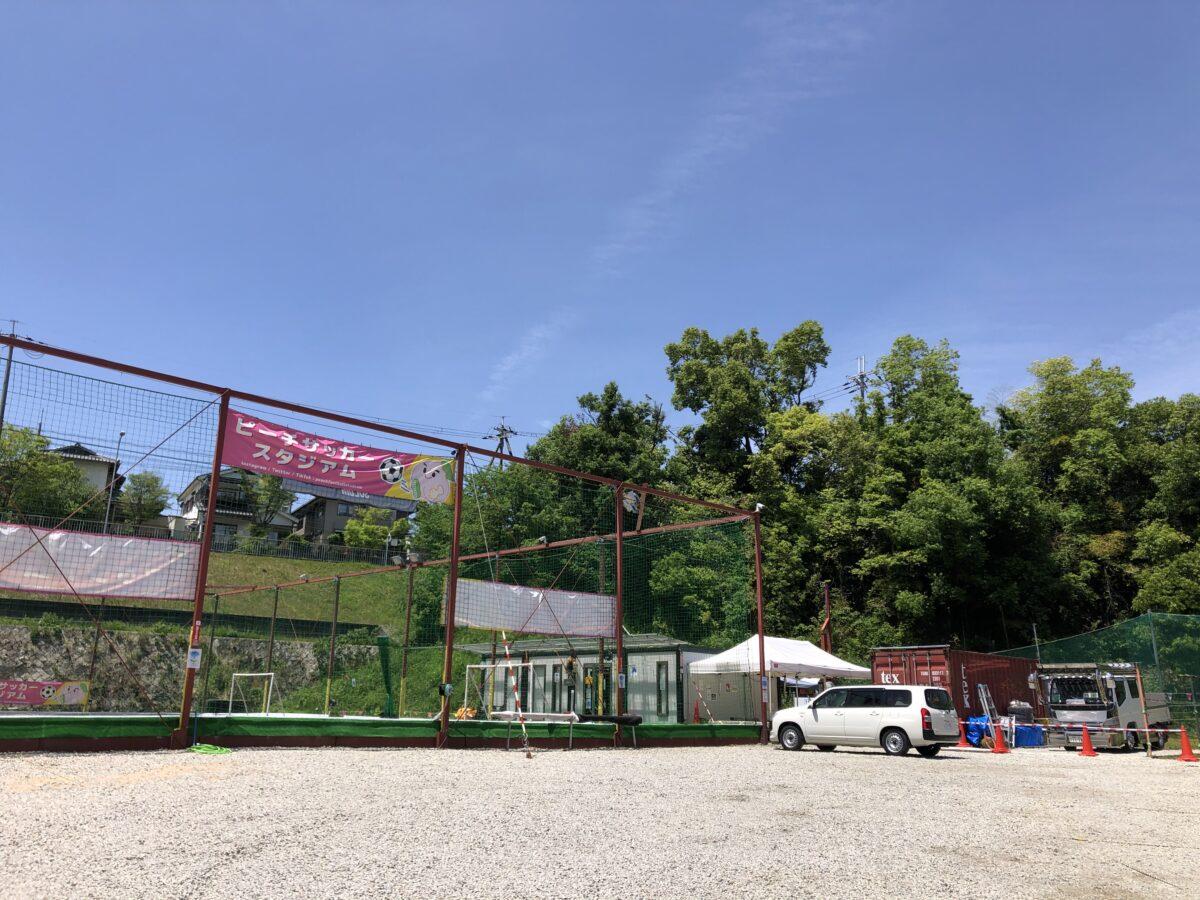 【2021.6/1リニューアル!】ロングパイル人工芝コートに生まれ変わる!!「ピーチサッカースタジアム」が改修工事の為、しばらくお休みされますよ~!@堺市南区: