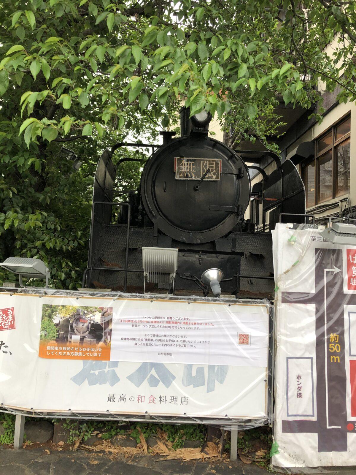 【無限列車も大移動!?】堺区・三国ヶ丘『はや 総本店』が建て替えをして機関車も移動するみたい!: