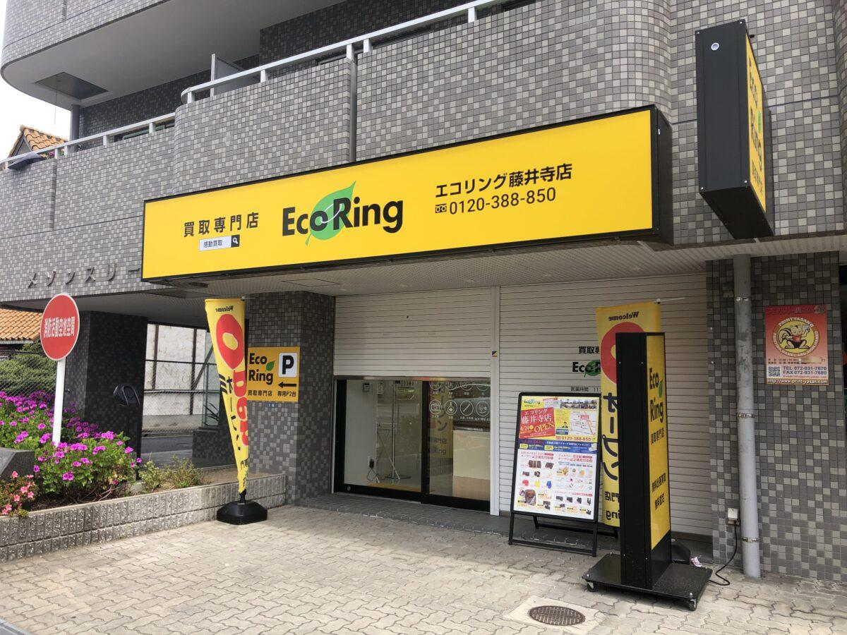 【2021.4/24オープン】藤井寺市・ヤマタカ沿いにブランド買取の『エコリング藤井寺店』がオープンしました♪: