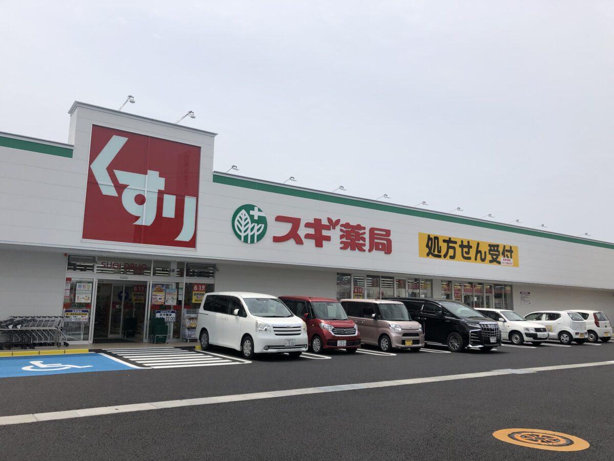 【2021.4/29オープン】羽曳野市・府道31号線沿いに「スギ薬局 野々上店」がでっかくオープン!!: