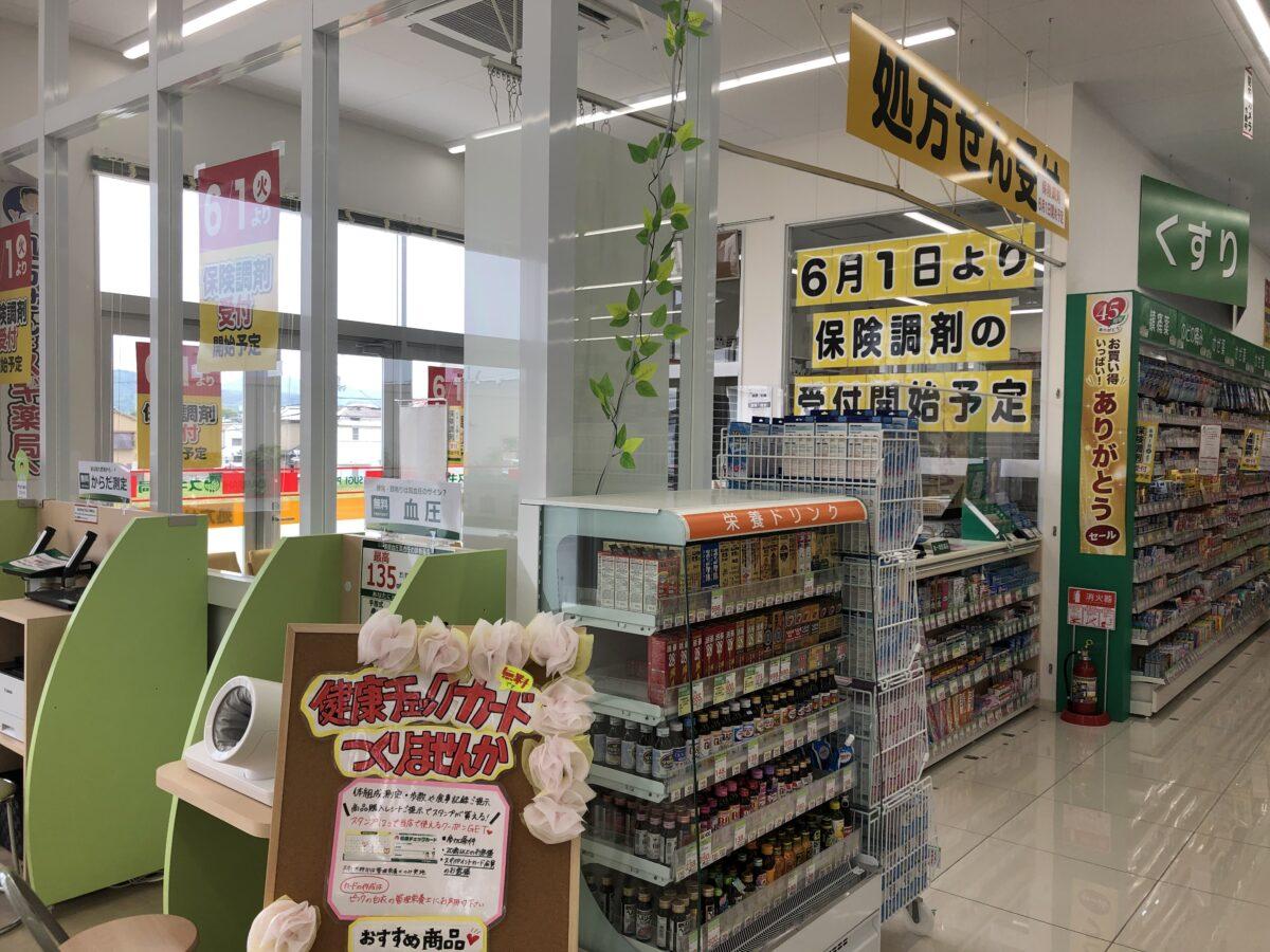 【2021.6/1オープン】羽曳野市・スギ薬局野々上店の中に「調剤薬局」がオープンするよ!: