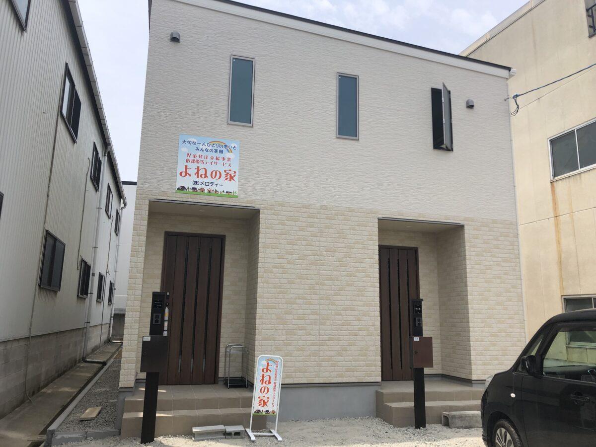 【2021.7月上旬オープン】児童発達支援・放課後デイサービス「よねの家」がオープンするみたい!@富田林市: