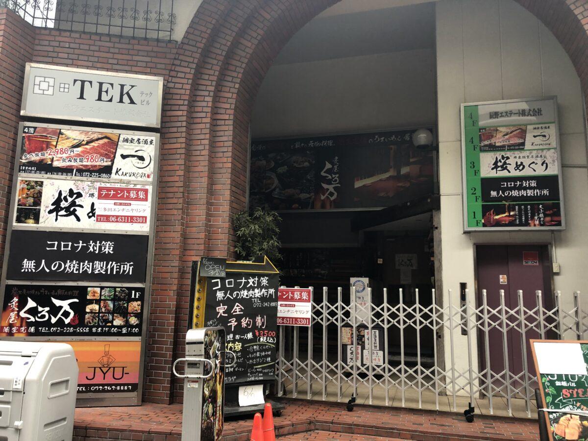【2021.5/22オープン予定】一体どんな焼肉の店なのか!?コロナ対策『無人の焼肉製作所』がオープンするみたい!@堺東: