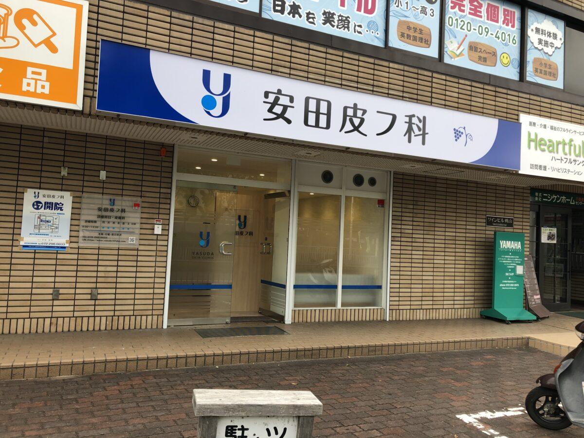 【2021.5/7開院!】堺市南区・栂・美木多駅の近くに「安田皮フ科」が開院しましたよ~!: