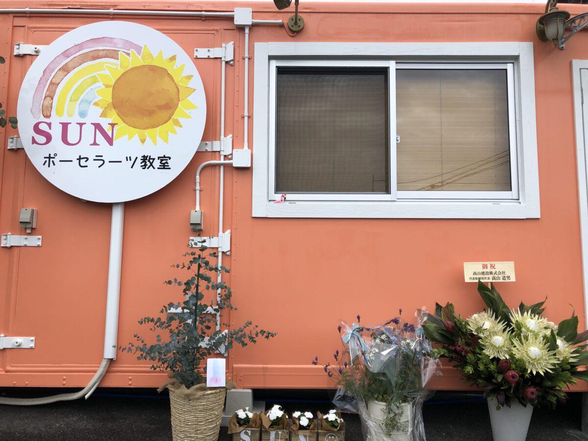 【2021.5/15オープン♪】堺市南区・泉田中に♡世界にひとつだけの素敵な作品が作れちゃう!?「ポーセラーツ教室」がオープンしましたよ~♪: