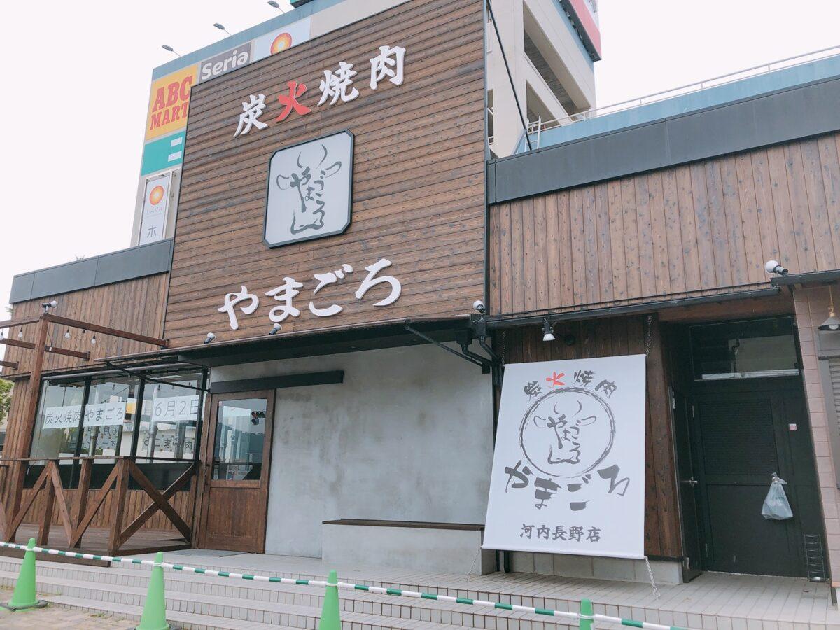 【オープン日判明♪】じゃんぼスクエア河内長野に「炭火焼肉やまごろ」がもうすぐオープンするよ~!: