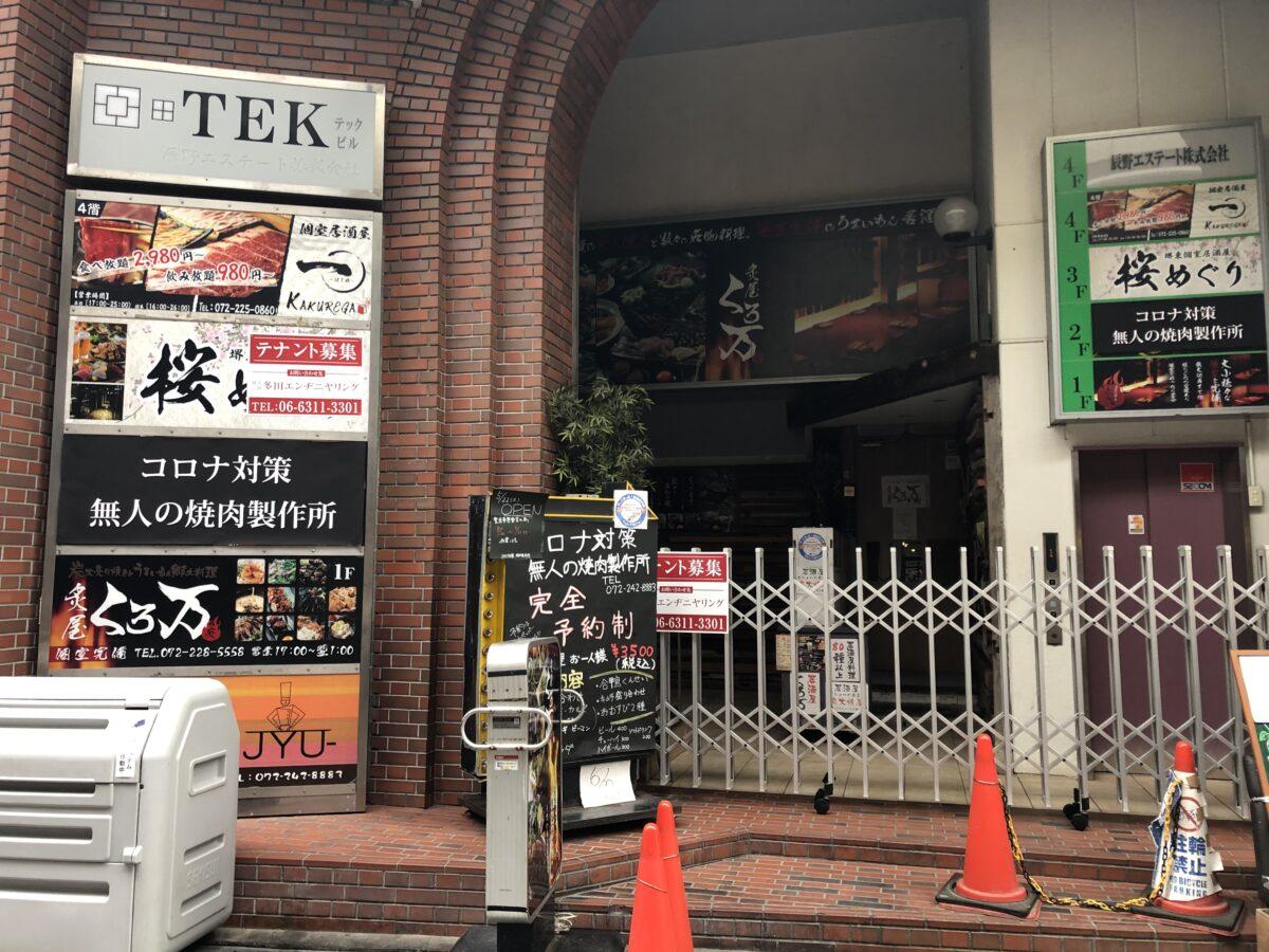 【オープン日延期】堺東商店街にオープンする『無人の焼肉制作所』のオープン日は??: