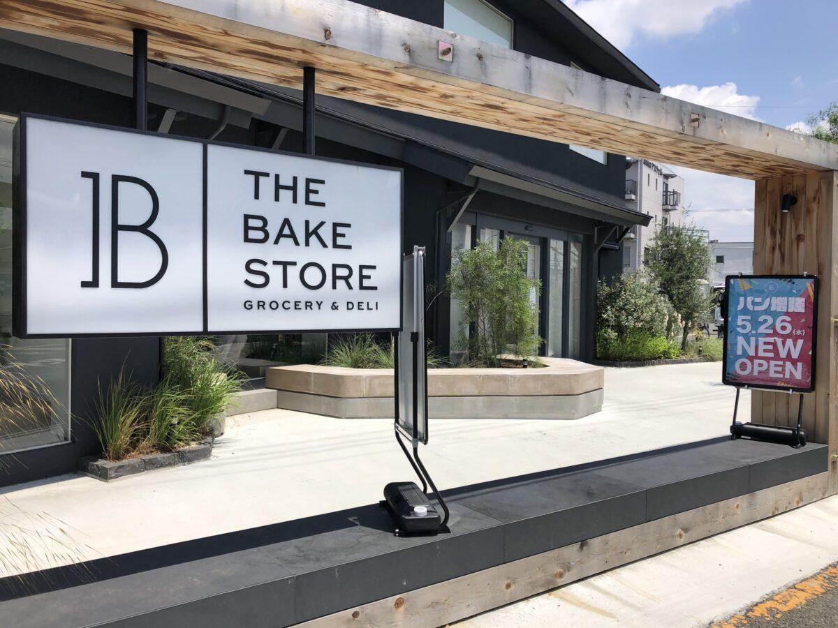 【パン増強♡リニューアル!!】羽曳野のお洒落なお店♪『THE BAKE STORE』がついに営業再開しますよ~!!: