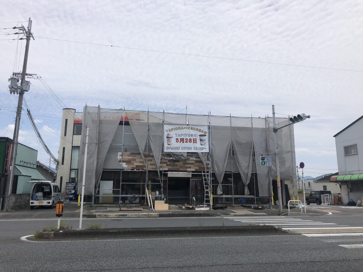 【新店情報!】富田林市・170号線沿いに♡生タピオカとアイスクリームのお店『TAPIYOSHI』がオープンするみたい!: