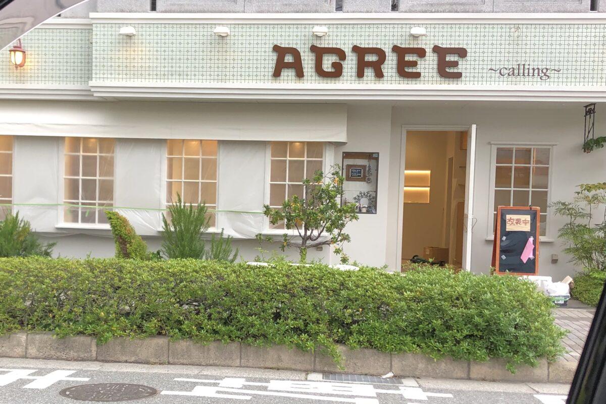 【2021.5/25リニューアル】堺区・けやき通りの美容室『AGREE ~calling~ 』が改装の為、休業しています!: