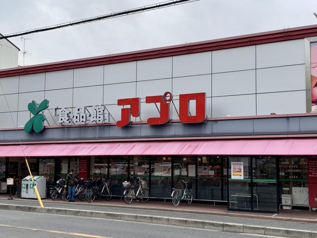 【2021.5/20完全閉店!!】藤井寺市・土師ノ里駅近くにある『食品館アプロ はじの里店』が閉店されるようです・・・。: