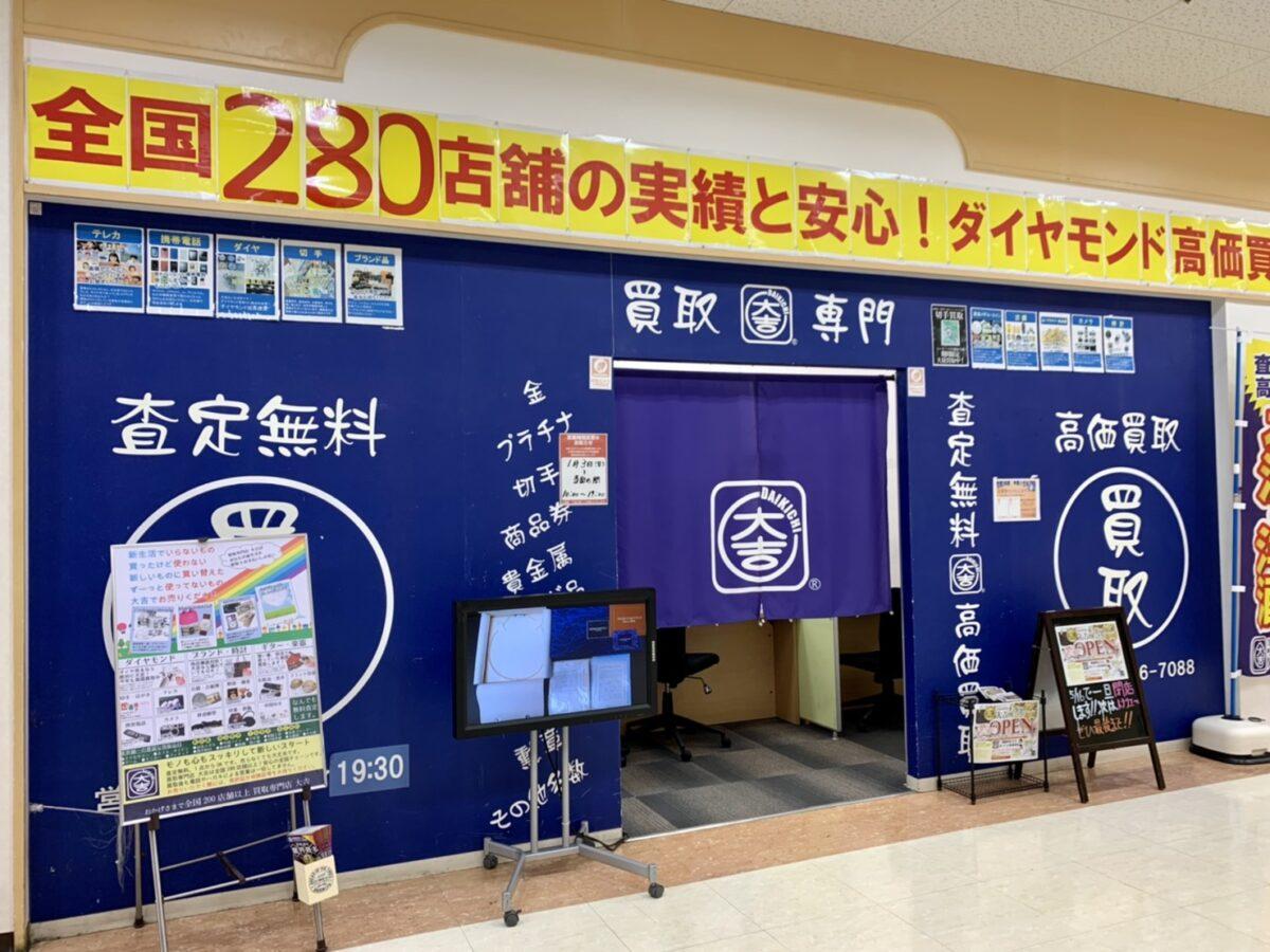【2021.5/16閉店!!】堺市南区・アクロスモール泉北にある『買取専門店 大吉』が移転リニューアルのため一旦閉店するみたい!!: