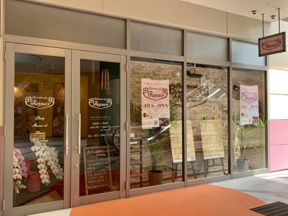 【オープン日延期!!】堺市南区・アクロスモール泉北★リラクゼーションサロン『リジュール』のオープンが緊急事態宣言に伴い延期になっています・・・。: