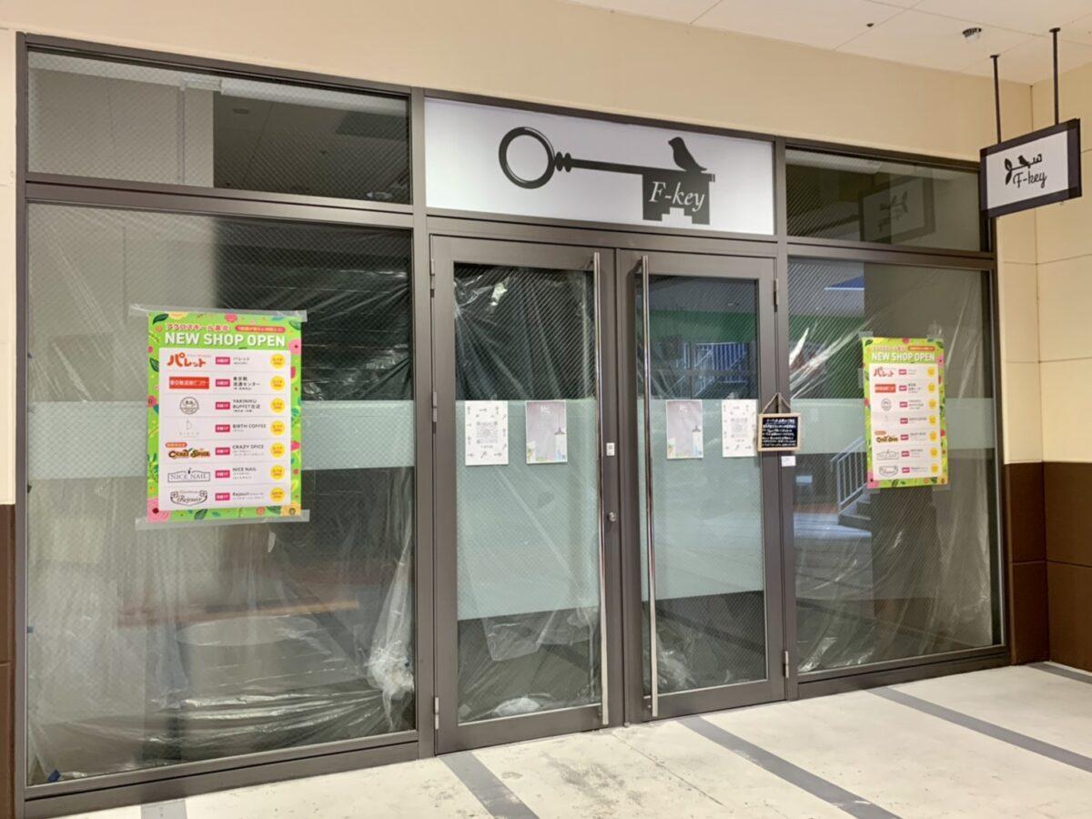 【オープン日延期!!】堺市南区・アクロスモール泉北★雑貨屋さん『F-key』のオープンが緊急事態宣言に伴い延期になったみたい・・・。: