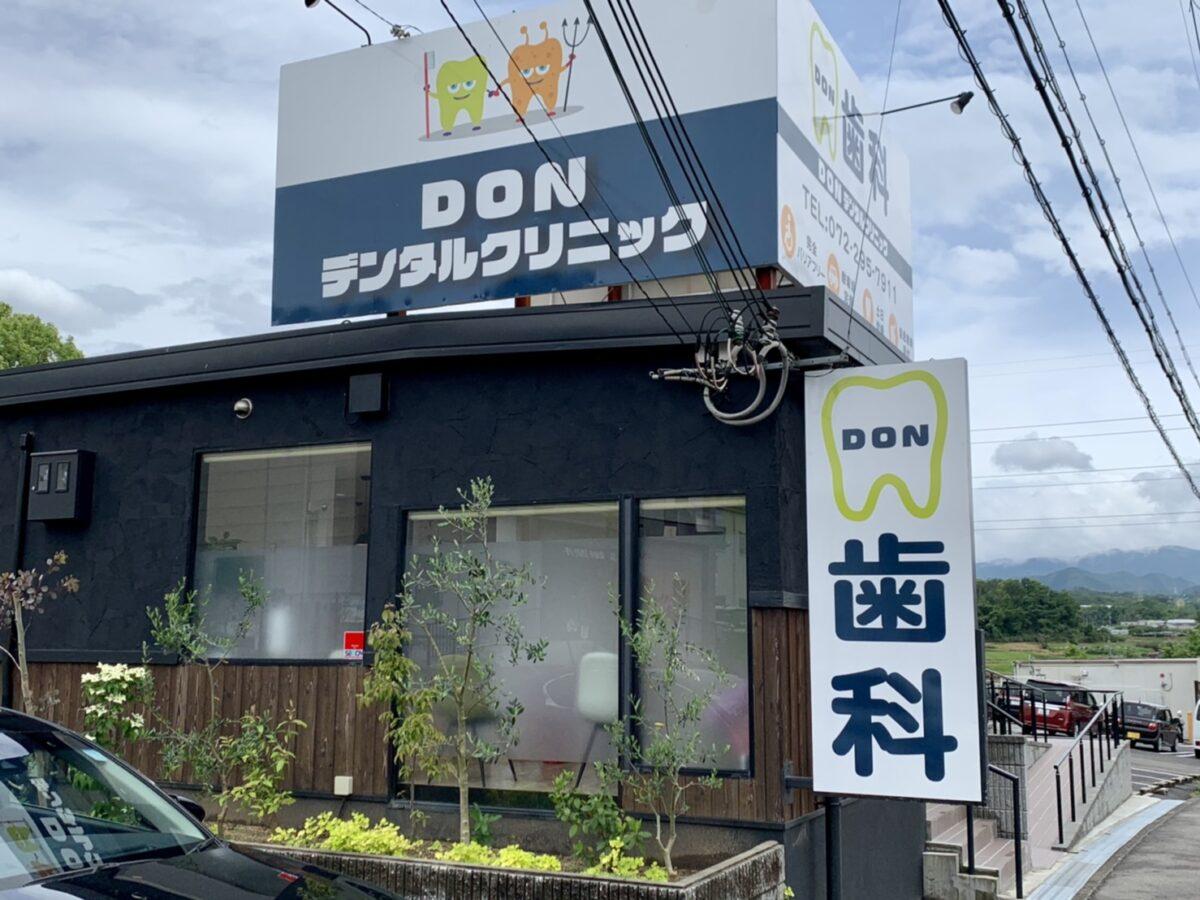 【2021.5/6開院★】堺市南区・御池台にあった「わおん~和音~」跡地に『DONデンタルクリニック』が新規開院しています!: