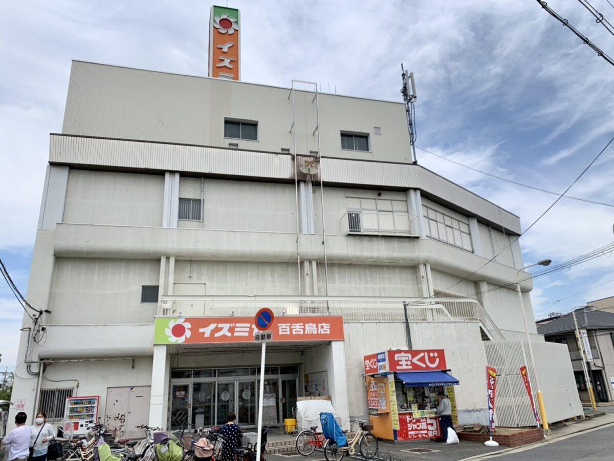 【2021.10月初旬閉店】悲報ーーー!!!堺区にある『イズミヤ百舌鳥店』が53年の歴史に幕を下ろすそうです・・・。: