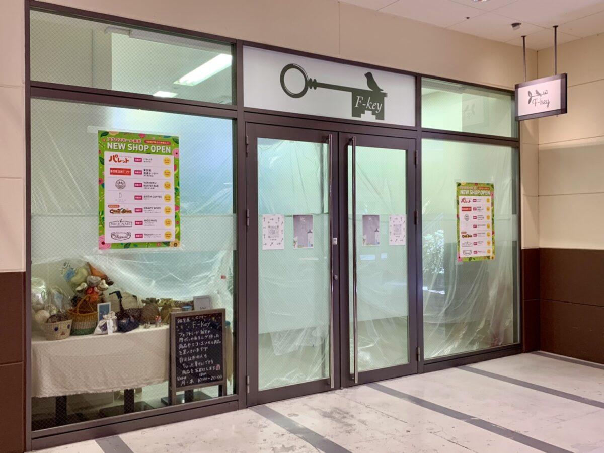 【2021.6/1オープン決定★】堺市南区・アクロスモール泉北★延期となっていた雑貨屋さん『F-key』のオープンが決定したよ~♡: