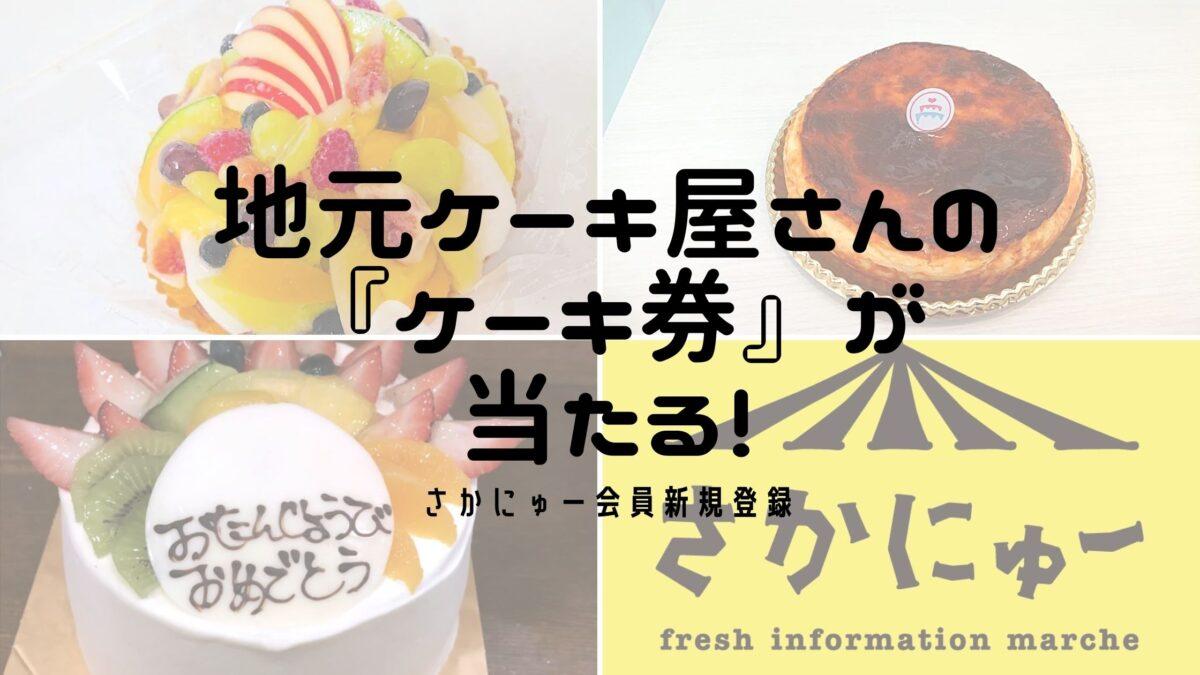 【プレゼント!!】地元ケーキ屋さんの『ホールケーキ券』が当たる!【さかにゅー会員】:
