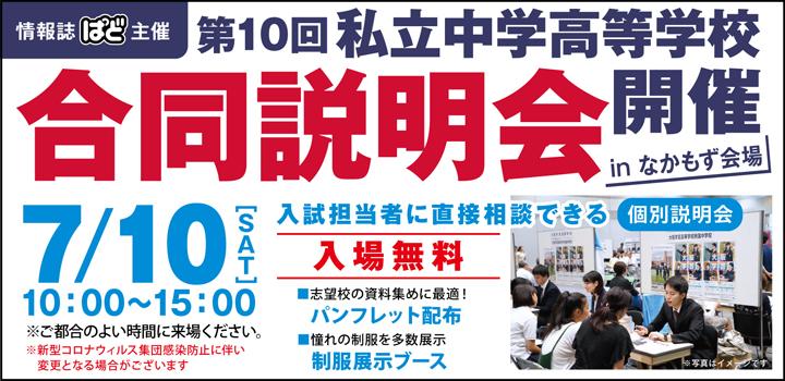 【情報誌ぱど主催】7/10(土)ぱど私立中学高等学校合同説明会@なかもず会場: